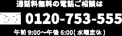 0120-753-5555