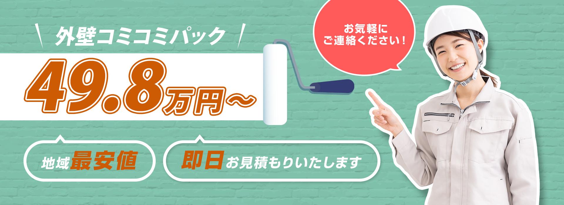 外装塗装パック 高耐久シリコン塗装 工事費保証もコミコミ 49.8万円(税別)