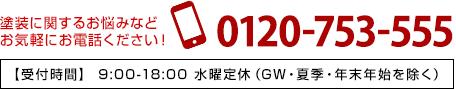0120-753-555