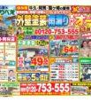 2019年6月牛久・龍ヶ崎・阿見店チラシ