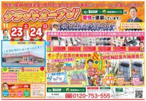 ぬりべえ旭・東総店グランドオープン20191123_24