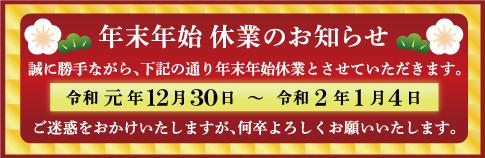塗装屋ぬりべえ|令和元年 年末年始休業のお知らせ