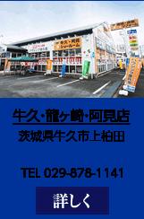 牛久・龍ヶ崎・阿見店