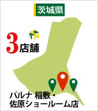パルナ 稲敷・佐原ショールーム店