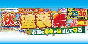 ぬりべえ秋の塗装祭2020年8月