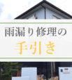 【佐倉市】雨漏り修理の手引き