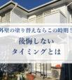 【成田市】外壁の塗り替えならこの時期!後悔しないタイミングとは