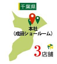 成田ショールーム