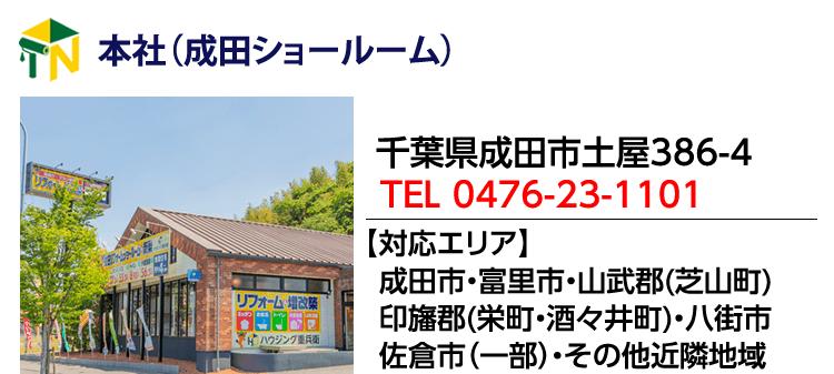 成田ョールーム