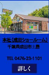 本社(成田ショールーム)