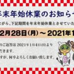 ぬりべえ2020年~2021年|年末年始休業のお知らせ