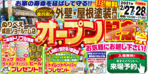 ぬりべえ成田ショールーム店オープン記念祭