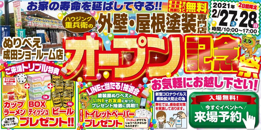 成田ショールーム店オープン記念祭