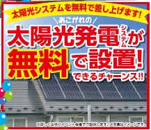 太陽光発電を無料設置