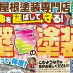 ぬりべえ2021年外壁春の塗装祭