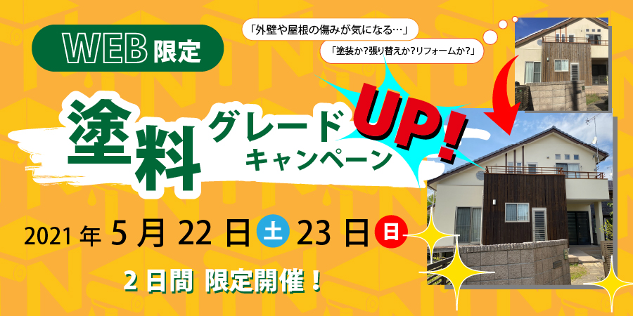 【5月22/23日限定】塗料グレードアップキャンペーン!