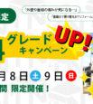 【5月8/9日限定】塗料グレードアップキャンペーン!