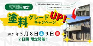 ぬりべえWEBイベント20210508