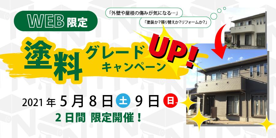 ※イベントは終了しました【5月8/9日限定】塗料グレードアップキャンペーン!