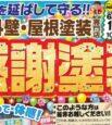 【6月5~8日/10~13日限定】感謝塗装祭を開催!