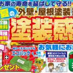 【7月17日/18日】ぬりべえ夏の塗装感謝祭 <3店舗限定開催>