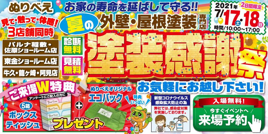 【7月17日/18日】夏の塗装感謝祭 <3店舗限定開催>