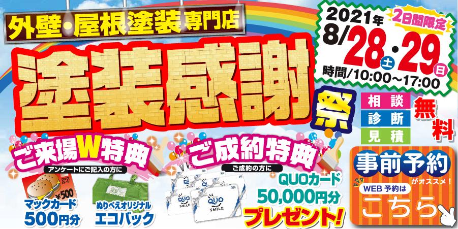 ※イベントは終了しました【8月28日/29日限定】塗装感謝祭を開催!