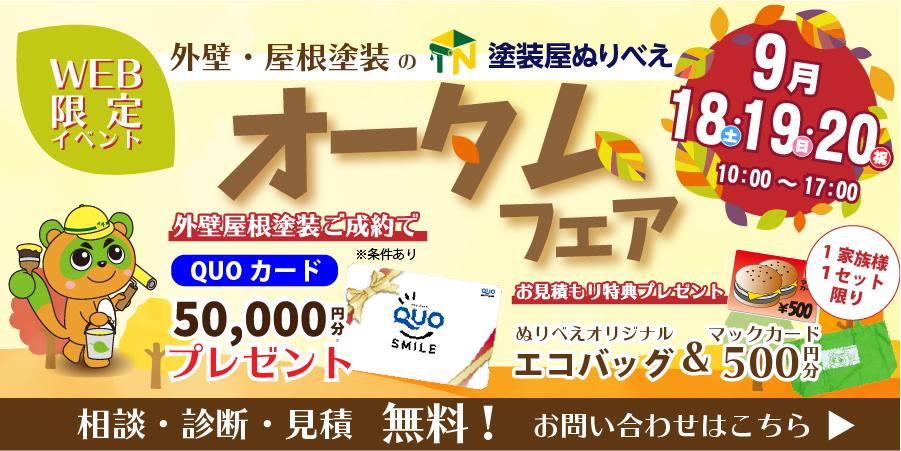 ※終了しました※ WEB限定イベント【9月18~20日】オータムフェアを開催!