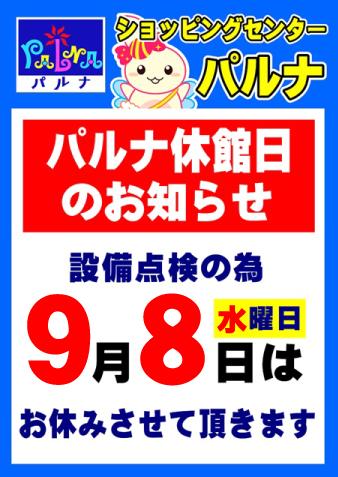パルナ 稲敷・佐原ショールーム店休館日2021